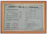 山东省新型墙材建筑节能技术产品应用认定证书